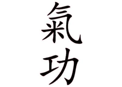 Qi gong / Tai-ji chuan